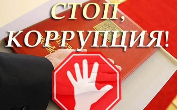 http://korschool-int.edusite.ru/images/kartinkastopkorrupciya.jpg